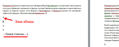 http://comp-profi.com/wp-content/uploads/files/220516/ubrat-razriv-stranici-v-word/2.jpg