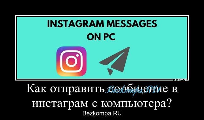 как отправить сообщение в инстаграм с компьютера