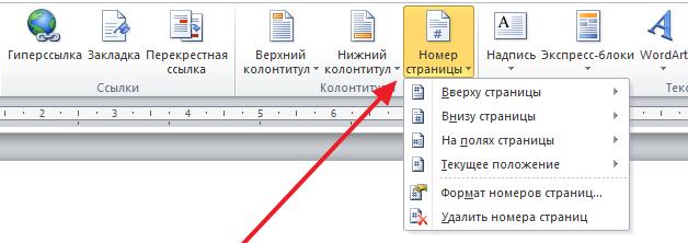 кнопка Номер страницы