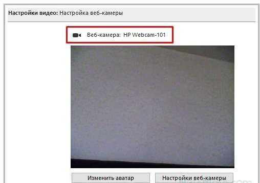 настройка веб камеры