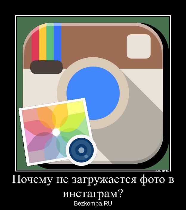 почему не загружается фото в инстаграм