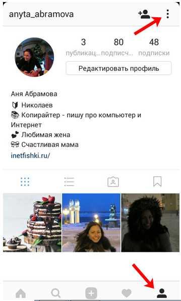 профиль инстаграмм