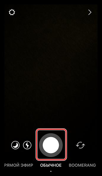 Съемка фото для истории Instagram