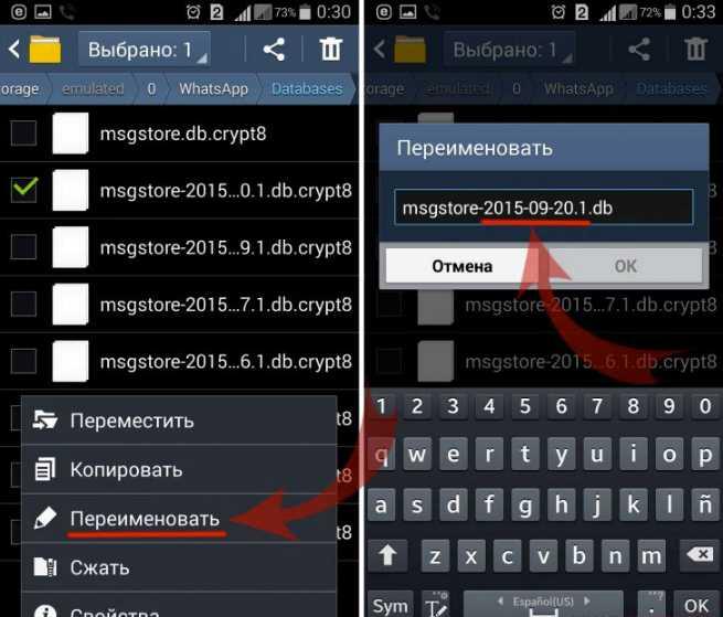 восстановление базы данных на телефоне