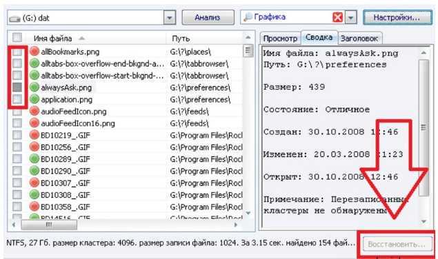 восстановленные файлы на андроид