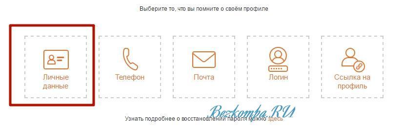 http://odhelp.ru/wp-content/uploads/2016/09/vosstanovit-stranicu-4.jpg