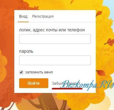 http://odhelp.ru/wp-content/uploads/2016/09/vosstanovit-stranicu-2.jpg