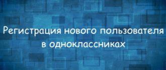 одноклассники регистрация нового пользователя