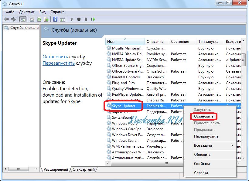 Остановка службы Skype Updater