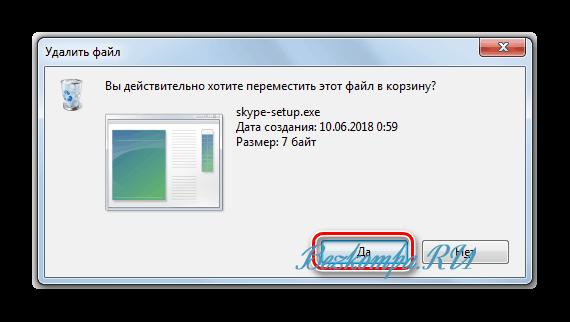 Подтверждение удаления файла skype-setup.exe в диалоговом окне