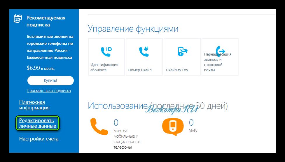 Пункт Редактировать личные данные на сайте Skype