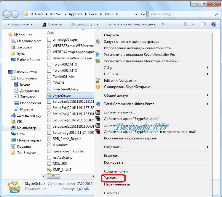 Удаление файла SkypeSetup