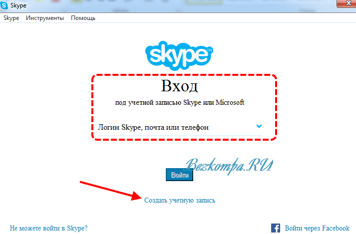 Вход в программу Skype
