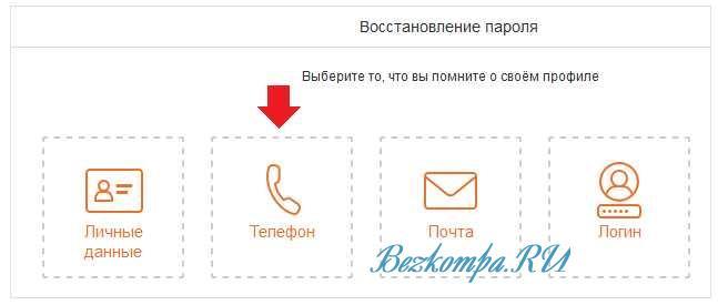 восстановление пароля в одноклассниках через телефон