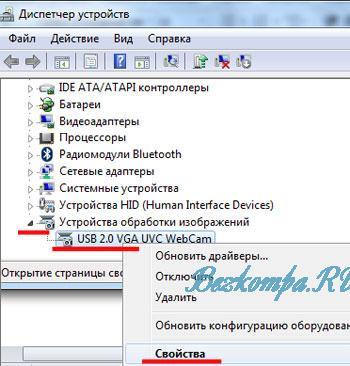 http://comp-profi.com/wp-content/uploads/files/110316/kak-proverit-kameru-na-noutbuke/9.jpg