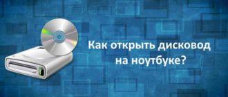 как открыть дисковод на ноутбуке
