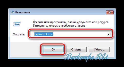 Открыть диспетчер устройств для переустановки драйверов к bluetooth на windows 7