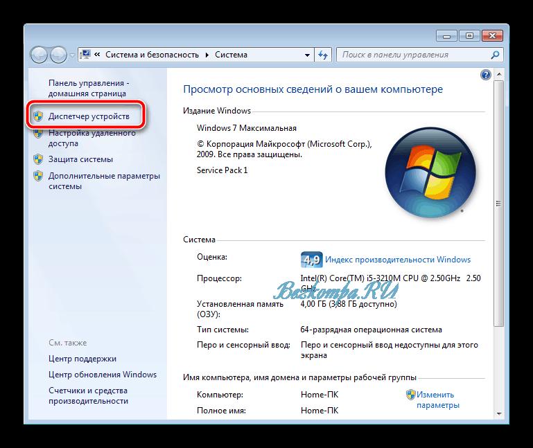 Открыть Диспетчер устройств для включения bluetooth на windows 7