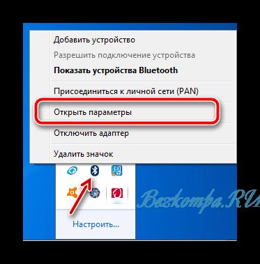 Открыть параметры bluetooth для разрешения подключений на windows 7
