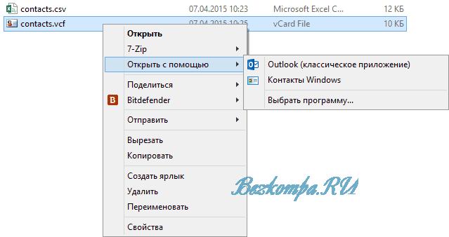 Открытие файла vcf с контактами