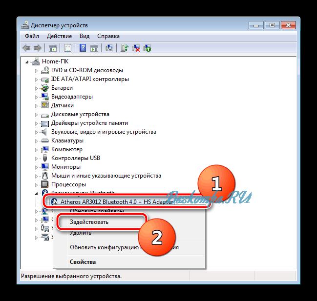 Включить bluetooth на windows 7 через Диспетчер устройств