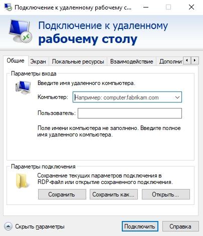 Подключение к удаленном рабочему столу Windows