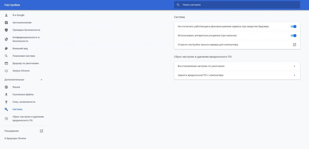 Настройка proxy в Google Chrome